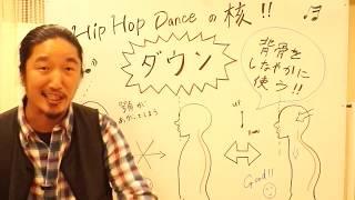 Hip Hopダンスの核 !!『ダウン』