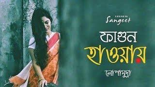 Fagun Haway Haway Lyric Song | Lopamudra Mitra | Babai Nagbanshi