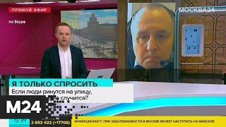 Специалист ответил на вопросы о пандемии COVID-19 - Москва 24