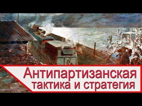 Антипартизанская тактика и стратегия в Бурской войне