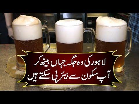 Lahore ki woh jaga jaha beth kar ap sakoon se Beer pi saktay hain - By Ibtasam Chaudhary
