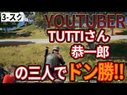 恭一郎TUTTIさん3-MAN TPP