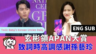 (ENG SUB) 玄彬領APAN大賞,致詞時高調感謝孫藝珍!Hyun Bin thanks Son Ye Jin while receiving APAN Grand Prize!