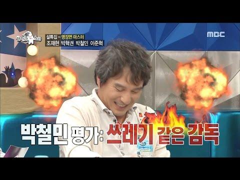 RADIO STAR Special 라디오스타 스폐셜  The actors sa Cho Jaehyun? 20170130