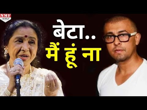 Asha bhosle ने भी किया Sonu Nigam का सपोर्ट, कहा- 'मैं सोनू के साथ'