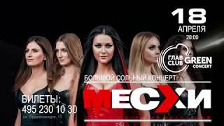 Смотреть видео Анонс концерта ВИА Месхи, ГЛАВCLUB Green Concert, Москва 18 04 2019 онлайн
