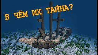 Крайности Minecraft: ЗАТОНУВШИЕ КОРАБЛИ