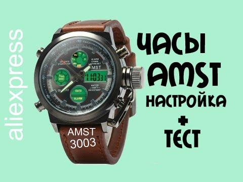 Как настроить часы amst инструкция на русском