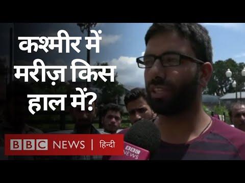 Kashmir में तनाव के बीच अस्पतालों के क्या हैं हालात BBC Hindi