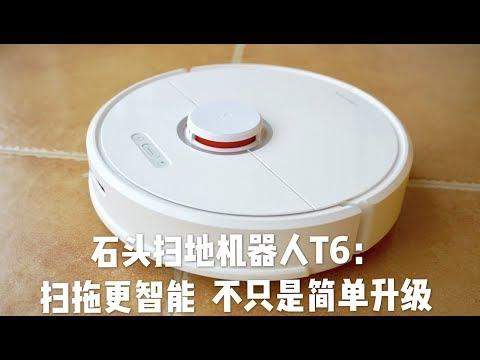 石头扫地机器人T6:小米旗下最强的扫地机,不只是简单升级