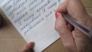 упражнения для улучшения почерка