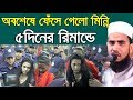 অবশেষে ফেঁসে গেলো মিন্নি l ৫দিনের রিমান্ডে  l Golam Rabbani minni arrest Islamic Waz Bogra