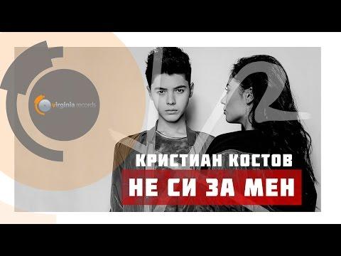 Kristian Kostov -  Ne si za men (Official HD)