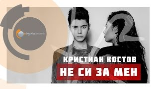 Zapętlaj Kristian Kostov -  Ne si za men (Official HD) | Virginia Records