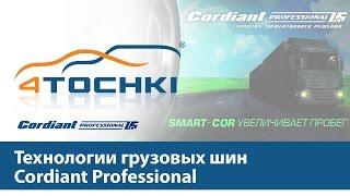 Технологии грузовых шин Cordiant Professional - 4 точки. Шины и диски 4точки - Wheels & Tyres(Компания Cordiant представила новый видеоролик о технологиях для грузовых шин Cordiant Professional учитывающих суровые..., 2015-04-06T10:56:45.000Z)