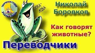 Переводчики. Николай Боровков. Обучающий #стих Как говорят животные. Деткам и малышам.