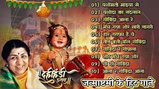Janmashtami Hit Songs l Old Is Gold Special Songs dahi handi l superhit top 2021 hit Songs Krishna