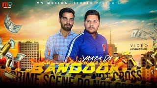 Yaara Di Bandook (Offical Song) | VP Sharma ft. Mahesh Nath | Punjabi Song | M V Musical Studio
