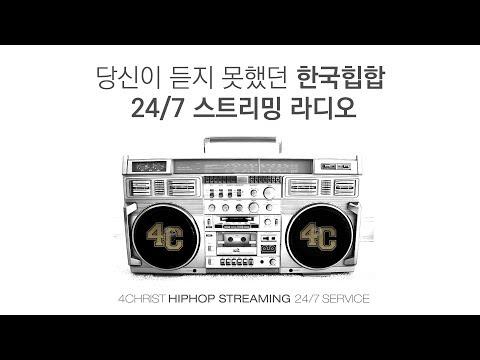 당신이 듣지 못했던 한국 힙합 & 알앤비 ㅣ  24/7 Korea HipHop/R&B Christian Radio