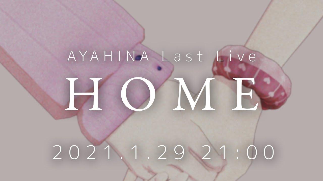 AYAHINA Last Live『HOME』