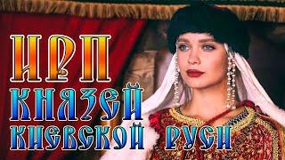 ИРП КНЯЗЕЙ КИЕВСКОЙ РУСИ Как жила и что ела киевская знать 10 века