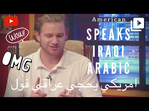 OMG AMERICAN KNOWS IRAQI ARABIC | American Does An Interview On Babylon TV
