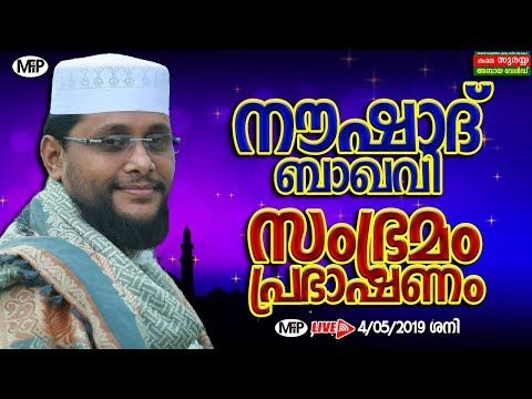 Download NOUSHAD BAQAVI NEW MALAYALAM ISLAMIC SPEECH│SAMBRAMAM,KOLLAM │04/04/2019│MFIP LIVE