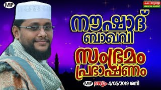 NOUSHAD BAQAVI NEW MALAYALAM ISLAMIC SPEECH│SAMBRAMAM,KOLLAM │04/04/2019│MFIP LIVE
