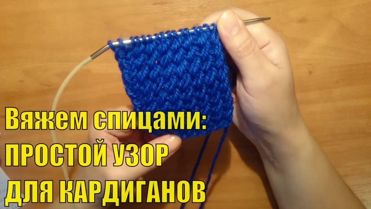 вяжем спицами простой узор для кардиганов пальто шапок Youtube