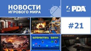 Новости игрового мира Android - выпуск 21 [Android игры]