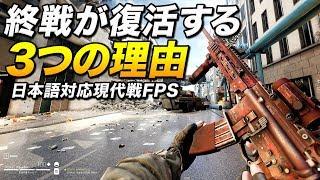 売れたらPS4版!終戦と言われた大惨事な現代戦FPSが復活の兆しを見せてる件|…