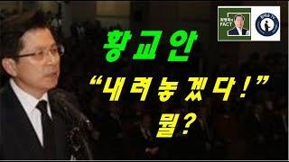 """[황태순TV] 황교안 """"내려놓겠다"""" 뭘?"""