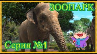 Зоопарк - Zoo #1. Обучение. Изучаем. Животные. Жираф, Слон, Носорог, Обезьяна. Кормим.