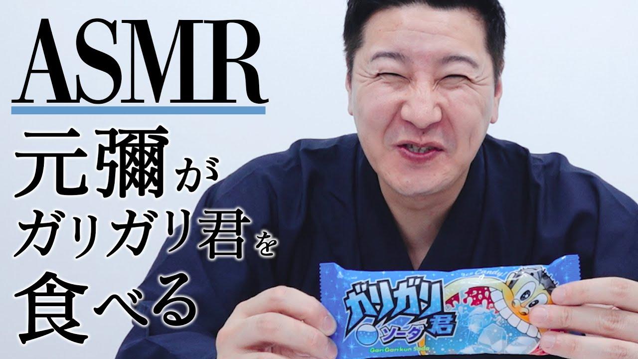【ASMR】元彌がガリガリ君を食べる