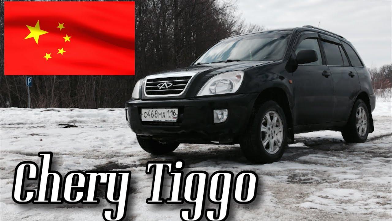  Авто обзор на Черри Тигго Chery Tiggo за 285 К   2012 года выпуска, самый дешевый паркетник!  