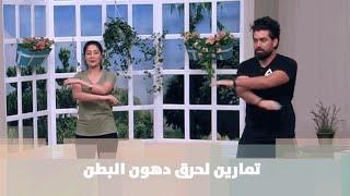تمارين لحرق دهون البطن - أحمد عريقات - رياضة