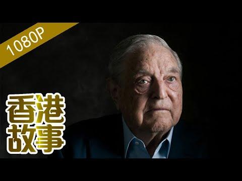 【九七金融風暴的發動者-索羅斯】香港故事 粵語版