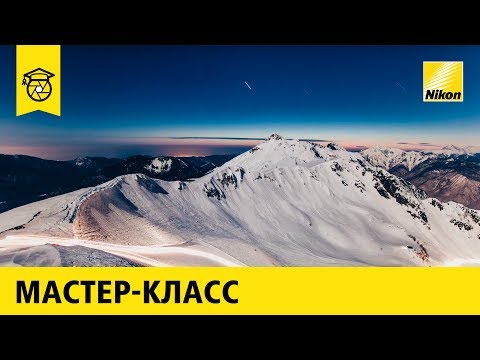 Мастер-класс: Кирилл Умрихин | Как фотографировать ночное небо и звёзды в горах