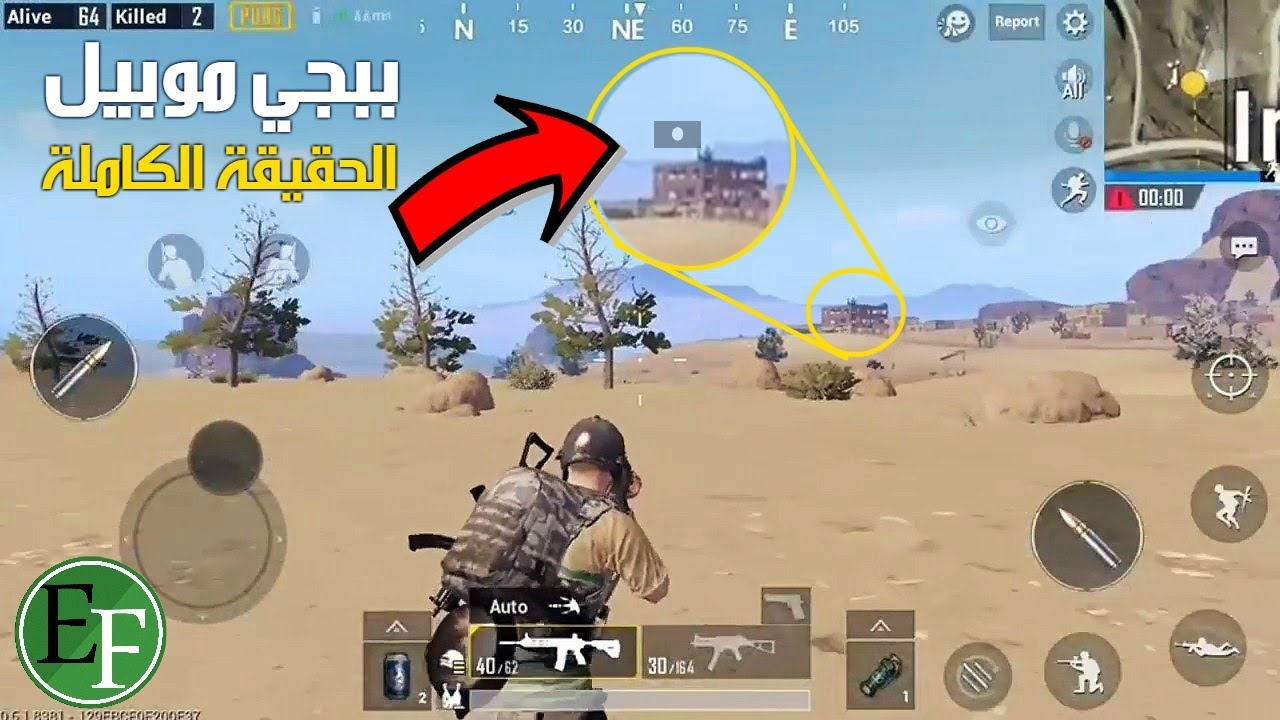 حقيقة لعبة ببجي وسر انجذاب العرب اليها بشكل كبير Pubg بوبجي Youtube