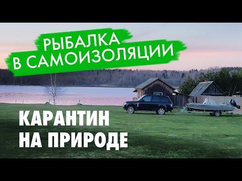 Самоизоляция на природе. Рыбалка в Тверской области.