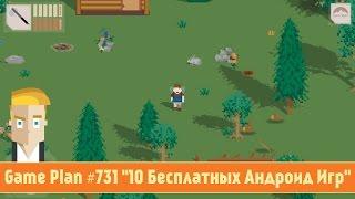 Game Plan #731 '10 Бесплатных Андроид Игр'