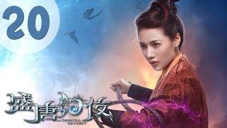 【ENG SUB】盛唐幻夜 20   An Oriental Odyssey 20(吴倩、郑业成、张雨剑、董琦主演)