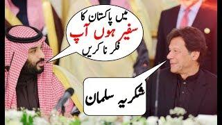 Prime Minister Imran Khan Tweet In Morning For Saudi Waki Ahad || Saudi Prince In Pakistan