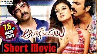 Anjaneyulu Telugu Short Movie | Anjaneyulu Movie In 30 min | Mini Movies | Ravi Teja, Nayanthara