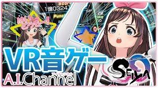 【SEIYA】キズナアイ、VR音ゲーに参戦!?