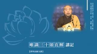 唯識三十頌直解 01 淨界法師 thumbnail