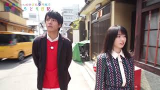 京都いろどり日記#58! ドラマ「はんなりギロリの頼子さん」ロケ地巡...