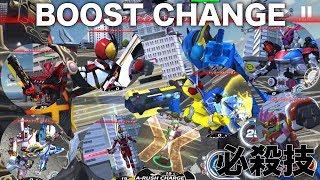 Kamen Rider【仮面ライダー  シティウォーズ】BOOST CHANGE&SUPER SKILL集