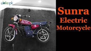 SUNRA Electric Bike Price in Pakistan 2018 - e bike Pakistan