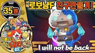요괴워치2 본가 35화 | 로보냥F 친구만들기! 김용녀 실황공략 (Yo-kai Watch 2 Bony Spirits)